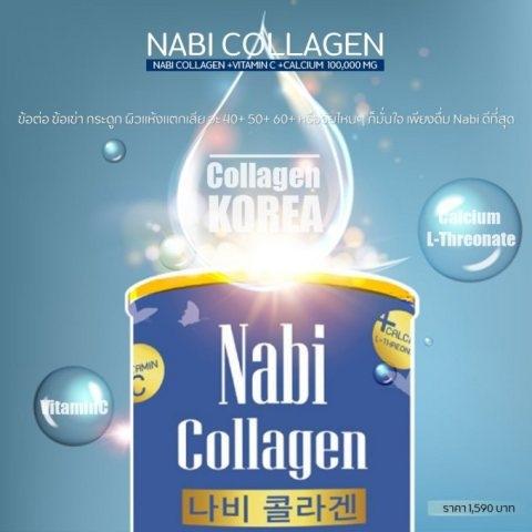 สารสกัด Nabi Collagen รีวิว