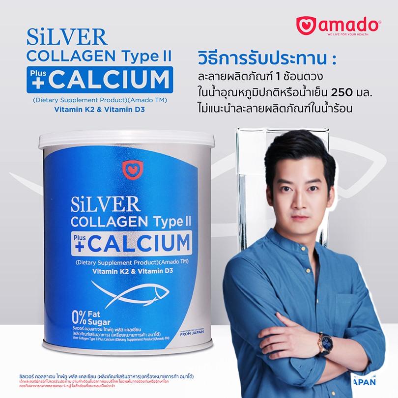 วิธีรับประทาน SiLVER UC-II Collagen Calcium ของเชนธนา