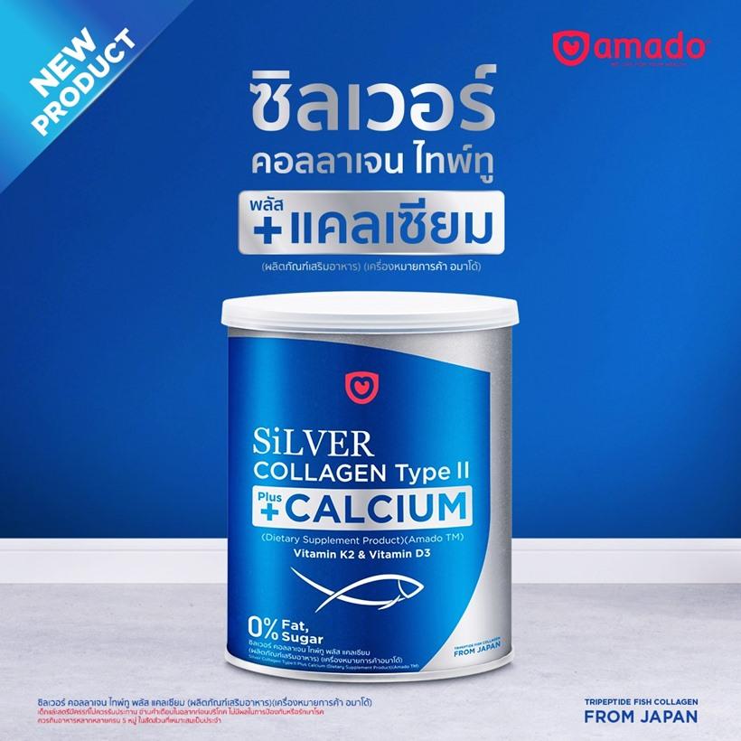 SiLVER Collagen Type II +Calcium ประโยชน์